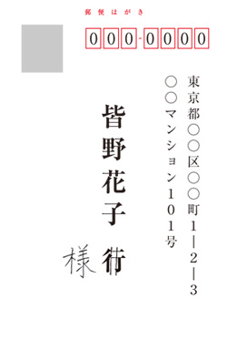 【返信ハガキ】宛→様へ書き換えせずに送ってしまった