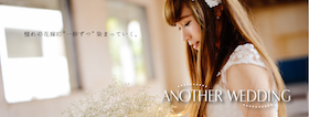 ANOTHER WEDDINGでDVD製作する